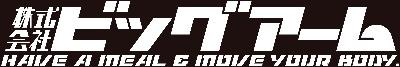株式会社ビッグアームのロゴ