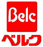 株式会社ベルクのロゴ