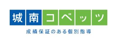 株式会社城南進学研究社のロゴ