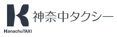 神奈中タクシー株式会社:企業ページに移動する