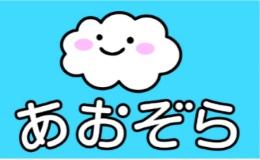 株式会社メンタルサポート あおぞらデイサービスのロゴ