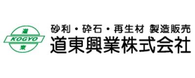 道東興業株式会社のロゴ