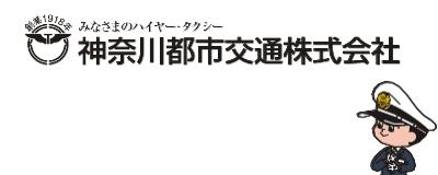 神奈川都市交通株式会社のロゴ