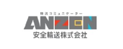安全輸送株式会社のロゴ