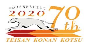 帝産湖南交通株式会社のロゴ