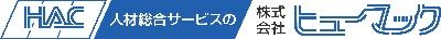 株式会社ヒューマックのロゴ
