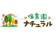 社会福祉法人自然会 保育園ナチュラルのロゴ