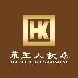 華王大飯店標誌