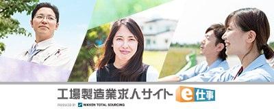 日研トータルソーシング株式会社(e仕事)のロゴ