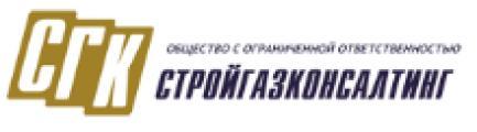 Лого компании Стройгазконсалтинг