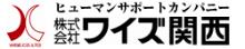 株式会社 ワイズ関西のロゴ