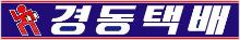 경동택배 logo