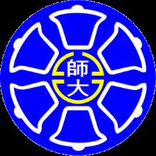 國立臺灣師範大學標誌