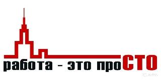 Лого компании Работа - это проСТО