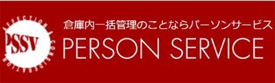 株式会社パーソンサービスのロゴ