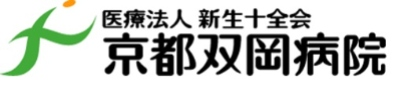 医療法人新生十全会 京都双岡病院のロゴ