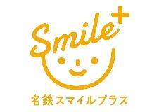 株式会社名鉄スマイルプラスのロゴ