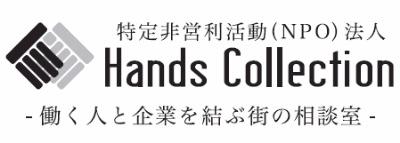 特定非営利活動法人Hands Collectionのロゴ