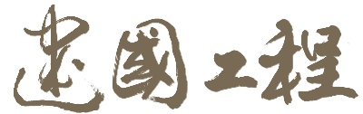 建國工程股份有限公司標誌