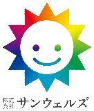 株式会社サンウェルズのロゴ
