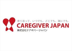 株式会社ケアギバー・ジャパンのロゴ