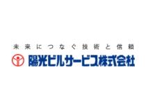 陽光ビルサービス株式会社のロゴ