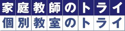 株式会社 トライグループのロゴ