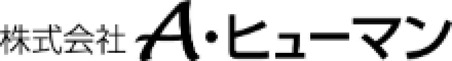 株式会社A・ヒューマンのロゴ