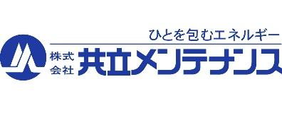 株式会社共立メンテナンスのロゴ
