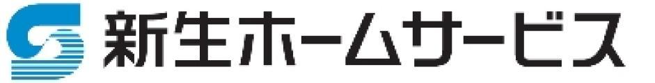 新生ホームサービス株式会社のロゴ