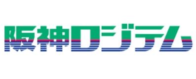 阪神ロジテム株式会社のロゴ