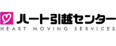 株式会社ハート引越センターのロゴ