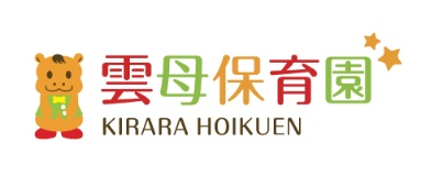 雲母保育園のロゴ