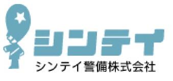 シンテイ警備株式会社のロゴ