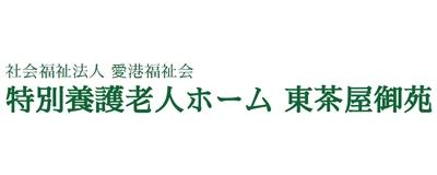 社会福祉法人 愛港福祉会のロゴ
