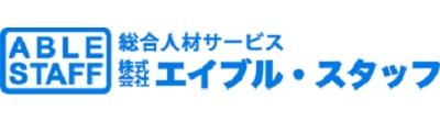 株式会社エイブル・スタッフのロゴ