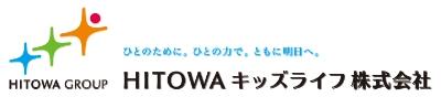 HITOWAキッズライフ株式会社のロゴ