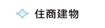 住商建物株式会社のロゴ