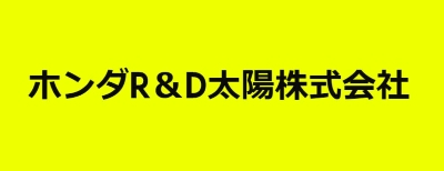 ホンダR&D太陽株式会社のロゴ