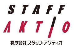 株式会社スタッフアクティオのロゴ