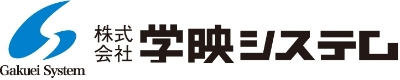 株式会社学映システムのロゴ