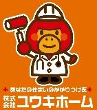 株式会社ユウキホームのロゴ