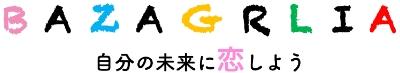 株式会社BASAGLIAのロゴ