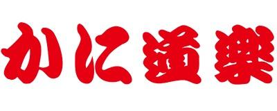 株式会社かに道楽のロゴ