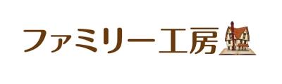 株式会社ファミリー工房のロゴ