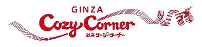 株式会社銀座コージーコーナーのロゴ