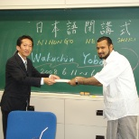International Relief & Development photo: Japanese language certificate