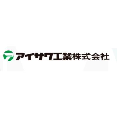 アイサワ工業株式会社のロゴ