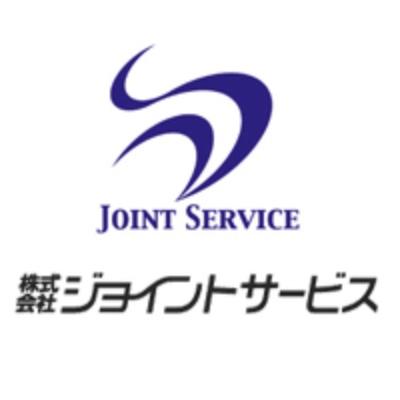 株式会社ジョイントサービスのロゴ