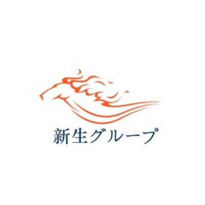 新生グループのロゴ